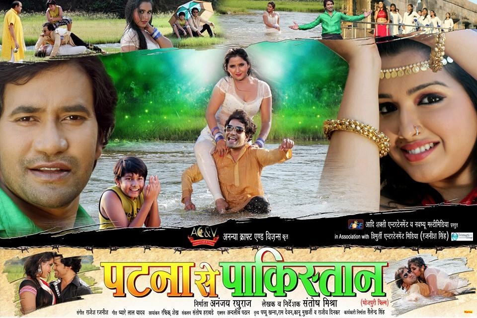 patna se pakistan bhojpuri movie 2015
