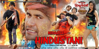 Nirahua Hindustani Bhojpuri Movie 2014