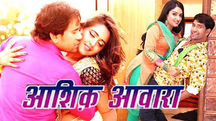 bhojpuri-movie-aashiq-awara