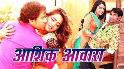bhojpuri-movie-aashiq-awara
