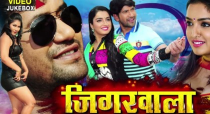 Jigarwala Bhojpuri movie 2015 starring Amrapali & Nirahua