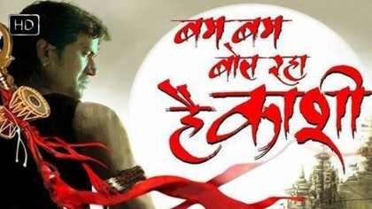 Bam Bam Bol Raha Hai Kashi official Teaser