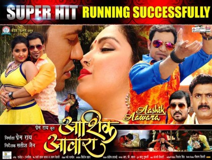 Watch the making of Aashik Aawara