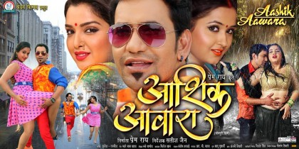 Watch : Aashik Aawara all video songs