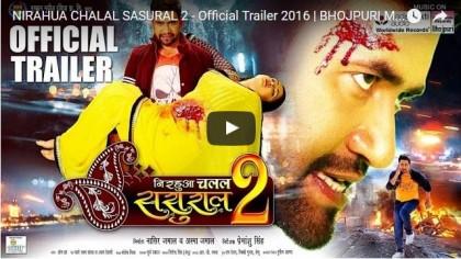 Nirahua Chalal Sasural 2 official trailer