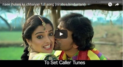 Watch Naee Jhulani Ke chhaiyan Bhojpuri Video song