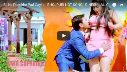Bil Ke Peechhe pad Gayila  video song
