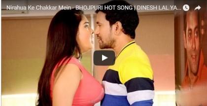 Watch Nirahua Ke Chakkar Me of Nirahua Chalal Sasural 2