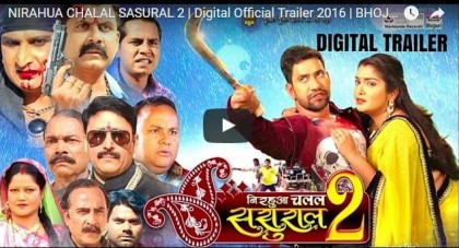 Nirahua Chalal Sasural 2 digital trailer