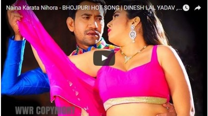Watch Naina Karata Nihora Bhojpuri Video Song