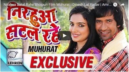 Watch Mahurat : Nirahua Satal Rahe Amrapali Dubey's next