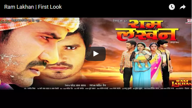 Ram Lakhan Bhojpuri movie
