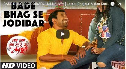 Bade Bhag Se Jodidar Jhalkauwa song – Bam Bam Bol Raha Hai kashi