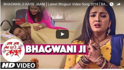 Bhagwan Ji Kaise Jani video song from Bam Bam Bol Raha Hai Kashi