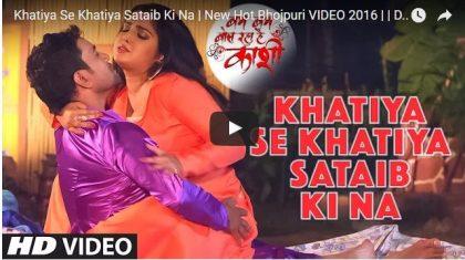 Khatiya se Khatiya Sataib Ki Na song – Bam Bam Bol Raha Hai Kashi