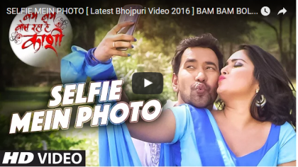 Selfie Mein Photo song – Bam Bam Bol Raha Hai kashi
