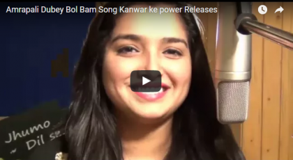 Amrapali Dubey Bolbam Song – Kaanwar ke power