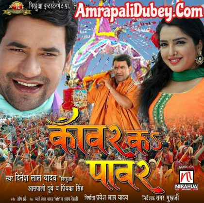Kanwar Ke Power Bol Bam Album by Amrapali Nirahua Released