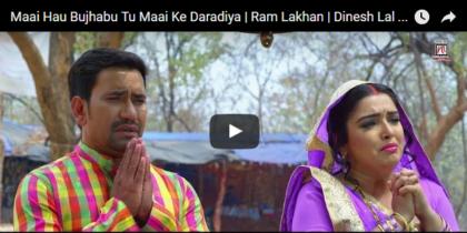 Maai Hau Bijhabu Tu Maai Ke Daradiya – Ram Lakhan