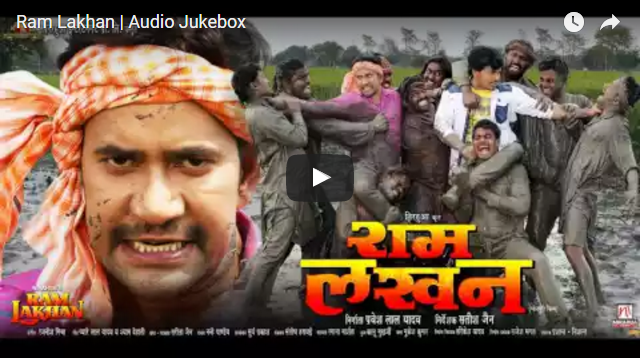 Ram Lakhan Bhojpuri movie Songs
