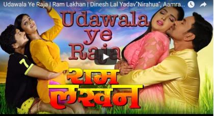 Udawala Ye Raja song – Ram Lakhan