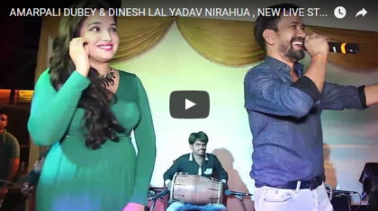 Watch :  Amrapali Dubey and Nirahua live stage show