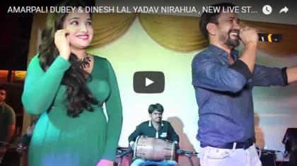 Watch :  Amrapali Dubey and Nirahua live stage show