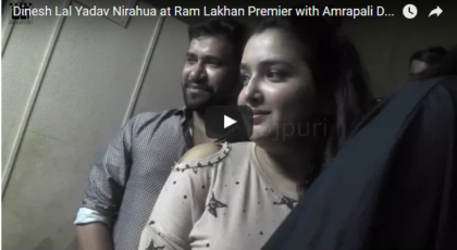 Video : Amrapali Dubey and Nirahua watched Ram Lakhan with their fans