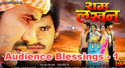 Blessings for Film Ram Lakhan before Release Part 1