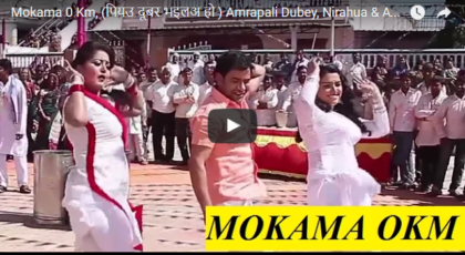 Mokama 0 km Bhojpuri movie making Part – 1 & 2