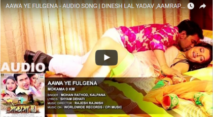 Aawa ye Fulgena song released – Mokama 0 km