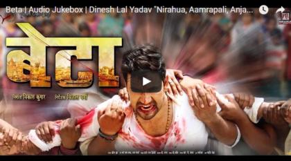 Beta movie Bhojpuri audio launched