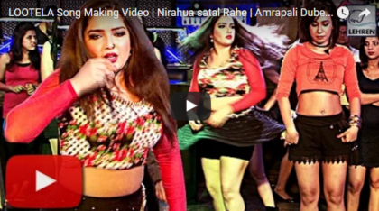 Nirahua Satal Rahe Bhojpuri Movie Video song Lootela making