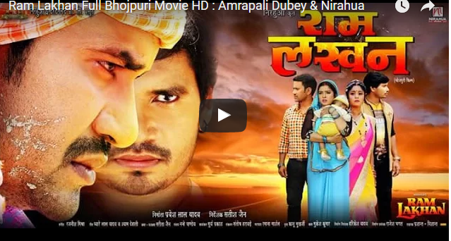 Watch Ram Lakhan full Bhojpuri movie
