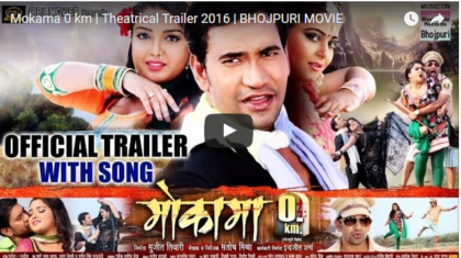 Mokama 0 km Bhojpuri full movie, trailer