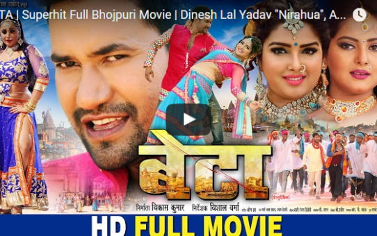Bhojpuri Full Movies Download - BiharWap.IN
