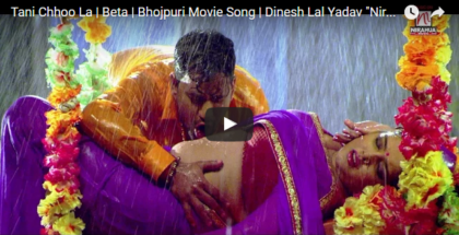 Tani Chhoo La video song from Beta Bhojpuri movie