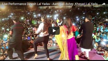 Amrapali Dubey, Kajal Raghwani, Khesari Lal live performance