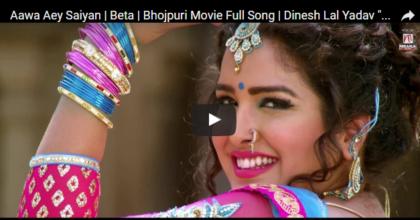Aawa Aey Saiyan song from Beta Bhojpuri Film