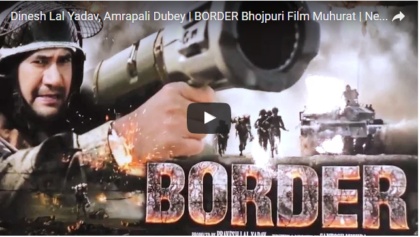Border Bhojpuri Movie Muhurat, Trailer