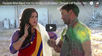 Puranki Biwi Band Kar Da Modiji Holi video of Amrapali and Nirahua
