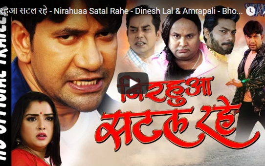 Nirahua Satal Rahe trailer launched