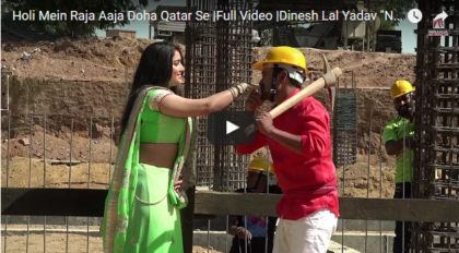 Holi Mein  Raja Aaja Doha Qatar Se  Holi song of Amrapali Dubey and Nirahua