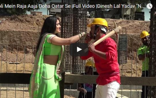 Holi Mein Raja Aaja Doha Qatar Se