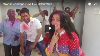 Amrapali Dubey Holi celebration live video