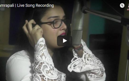 Amrapali Dubey live recording