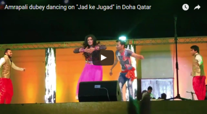Amrapali Dubey recent stage show in Qatar Doha