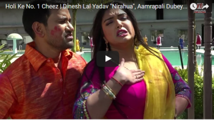 Holi Ke No. 1 Cheez video song by Amrapali Dubey and Nirahua