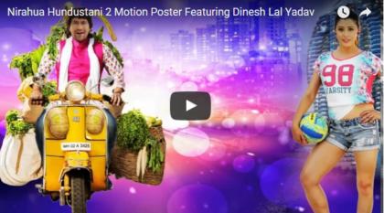 Nirahua Hindustani 2 motion poster released