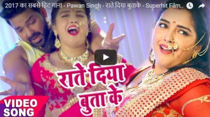 Amrapali Dubey and Pawan Singh item song Raate Diya Buta Ke